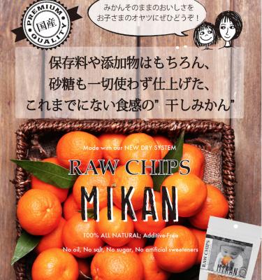 ドライみかん RAW CHIPS MIKAN 5個セット